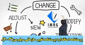 پرسشنامه مقاومت نسبت به تغییر سازمانی