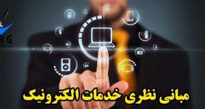 مبانی نظری خدمات الکترونیک