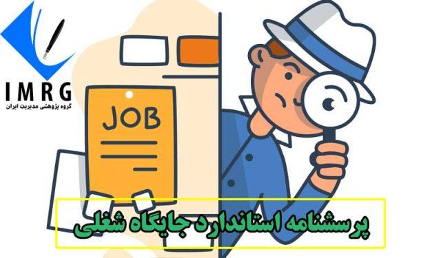 پرسشنامه استاندارد جایگاه شغلی