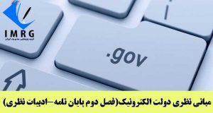 مبانی نظری دولت الکترونیک